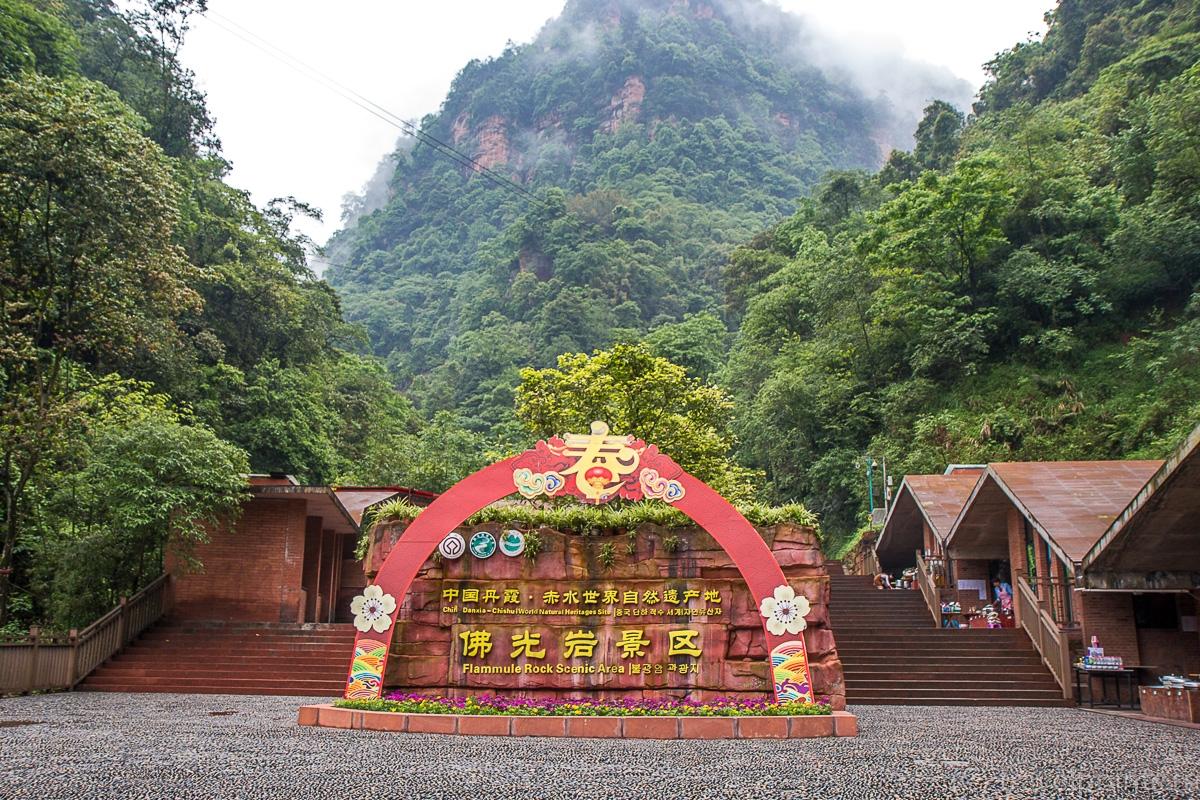 Вход в Будда Рок