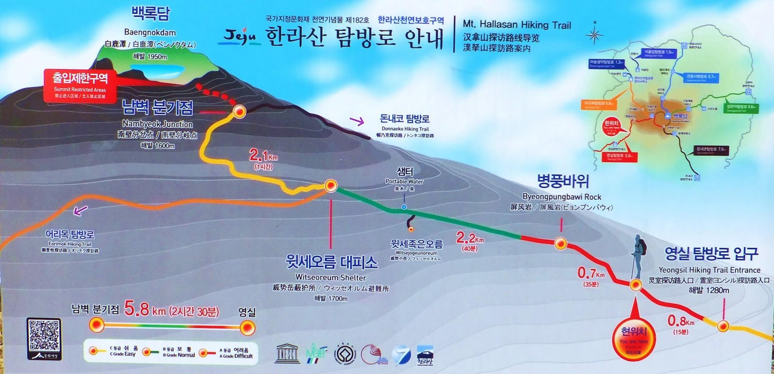 02-yeongsil-hiking-trial